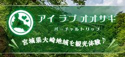 宮城県大崎地域を観光体験!アイラブオオサキ バーチャルトリップ