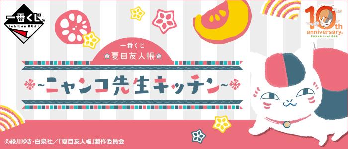 一番くじ 夏目友人帳~ニャンコ先生キッチン~