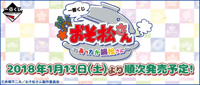 タイトーステーションで一番くじが買える! 一番くじ おそ松さん~あったか鍋松さん~が1月13日(土)より順次発売予定!