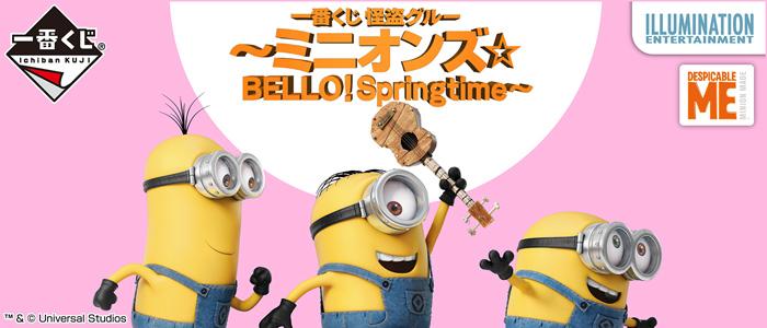 タイトーステーションで一番くじが買える! 一番くじ 怪盗グルー~ミニオンズ☆BELLO!Springtime~が4月6日(金)より順次発売予定!