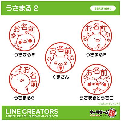 【キャラクター はんこ】 うさまる2 by sakumaru