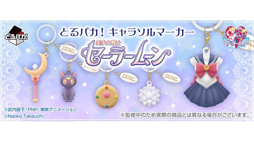 タイトーステーションで買える! とるパカ! キャラソルマーカー 美少女戦士セーラームーン が10月5日(土)より順次発売予定!