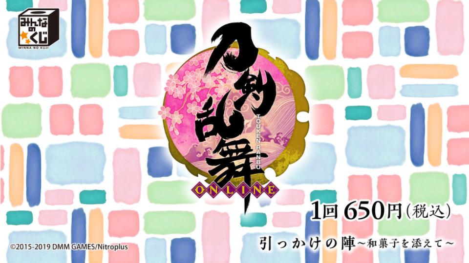 タイトーステーションでみんなのくじが買える! みんなのくじ 刀剣乱舞-ONLINE- 引っかけの陣~和菓子を添えて~が1月19日(土)より順次発売予定!