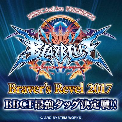 NESiCAxLive主催!「BLAZBLUE CENTRALFICTION」最強タッグ決定戦!