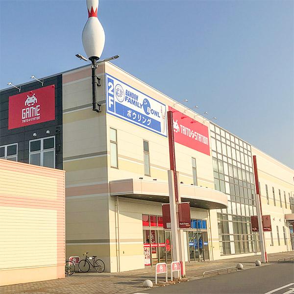 タイトーFステーション ヨークタウン坂東店