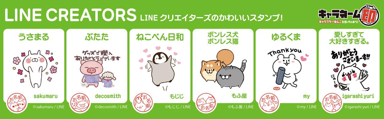 キャラクターはんこの「キャラネーム印 LINEクリエイターズスタンプのスタンプ」に新作登場!
