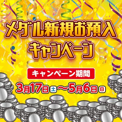メダル新規お預入キャンペーン