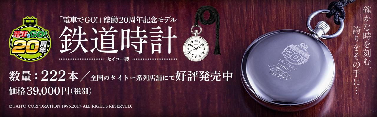 「電車でGO!」稼働20周年記念限定モデル セイコー鉄道時計