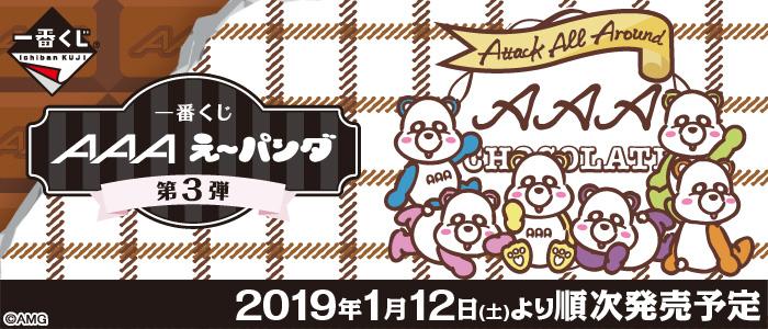 タイトーステーションで一番くじが買える! 一番くじ AAA え~パンダ 第3弾が1月12日(土)より順次発売予定!