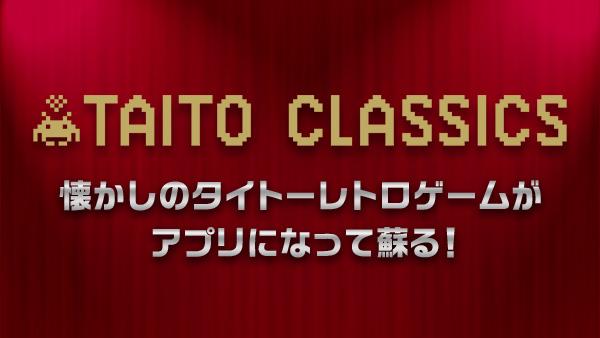 TAITO CLASSICS