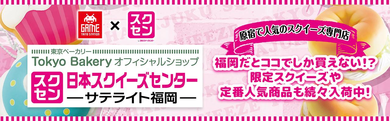 「日本スクイーズセンター ーサテライト福岡ー」限定スクイーズ・定番人気商品も続々入荷中!