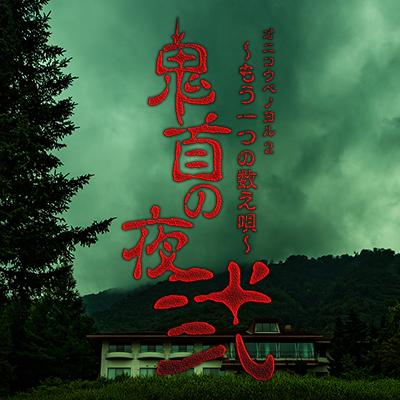 「鬼首の夜 弐 ~もう一つの数え唄~」10月8日(土)から3日間限定で宮城県にて開催