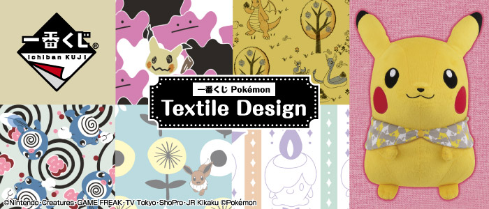 一番くじ Pokemon Textile Design