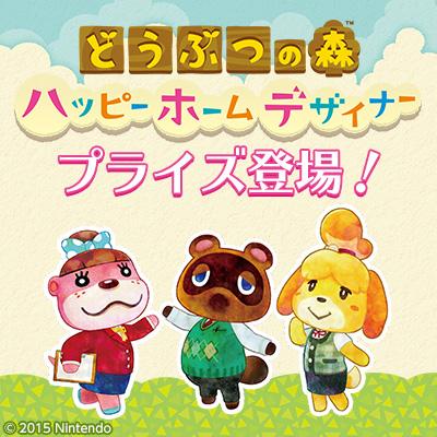 どうぶつの森 ハッピーホームデザイナー プライズ登場!