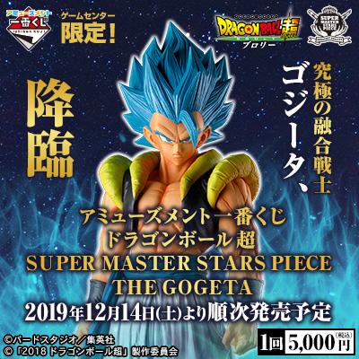 タイトーステーションで一番くじが買える! アミューズメント一番くじ ドラゴンボール超 SUPER MASTER STARS PIECE THE GOGETAが12月14日(土)より順次発売予定!