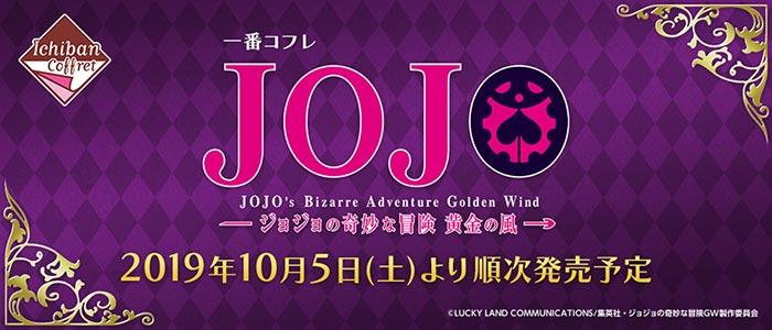 タイトーステーションで一番コフレが買える! 一番コフレ ジョジョの奇妙な冒険~黄金の風~が10月5日(土)より順次発売予定!
