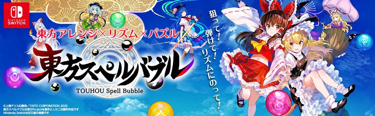 東方アレンジ曲で遊べる完全新作のリズミカルパズルゲーム『東方スペルバブル』