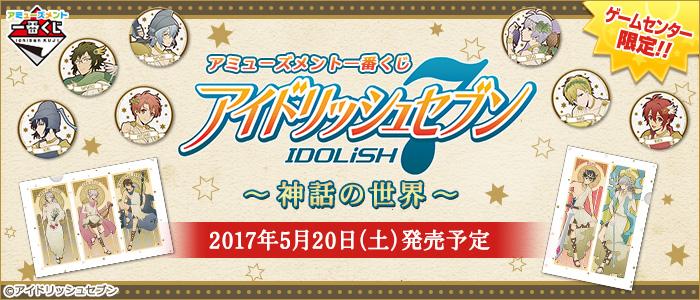 アミューズメント一番くじ アイドリッシュセブン~神話の世界~