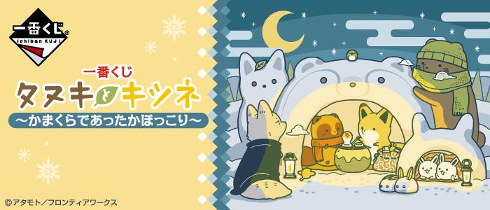 タイトーステーションで一番くじが買える! 一番くじ タヌキとキツネ~かまくらであったかほっこり~が11月10日(土)より順次発売予定!