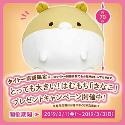 『おもち動物園 とっても大きい!はむもち「きなこ」プレゼントキャンペーン』開催中!