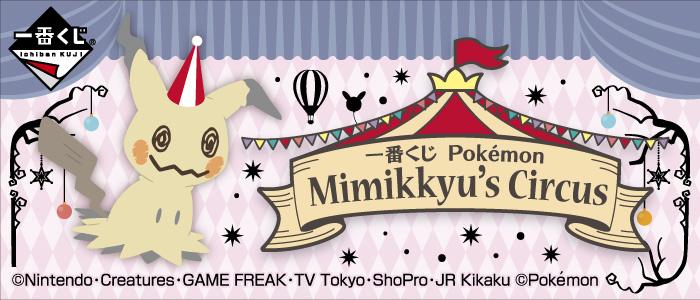 一番くじ Pokémon Mimikkyu's Circus