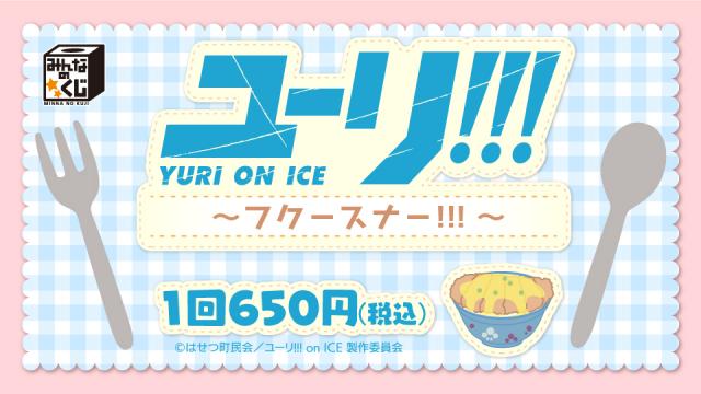 タイトーステーションでみんなのくじが買える! みんなのくじ ユーリ!!! on ICE~フクースナー!!!~が9月中旬発売予定!