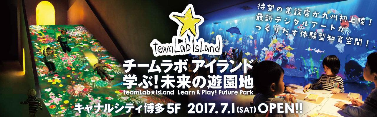 「チームラボアイランド -学ぶ!未来の遊園地-」キャナルシティ博多5Fに7/1(土)OPEN!