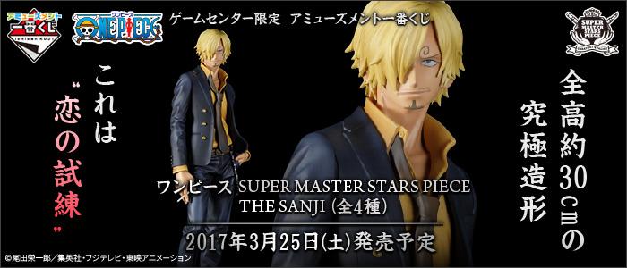 アミューズメント一番くじ ワンピース SUPER MASTER STARS PIECE THE SA