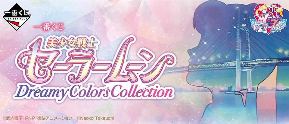 タイトーステーションで一番くじが買える! 一番くじ 美少女戦士セーラームーン Dreamy Colors Collectionが2月8日(土)より順次発売予定!