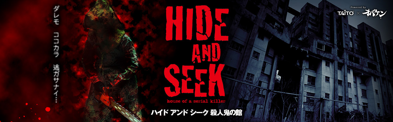 HIDE AND SEEK(ハイドアンドシーク)~殺人鬼の館~