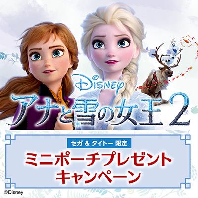 『アナと雪の女王2』ミニポーチプレゼントキャンペーン!
