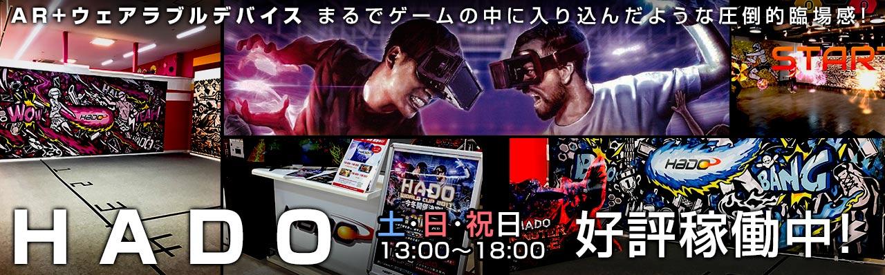 HADO・タイトーFステーション イオンモール浜松市野店で土日祝日・好評稼働中!