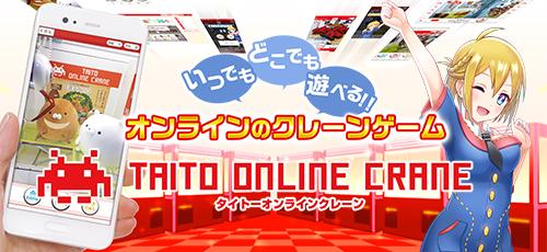 タイトーオンラインクレーン(タイクレ)は24時間プレイ可能!ゲットした景品は無料でご自宅へお届け!