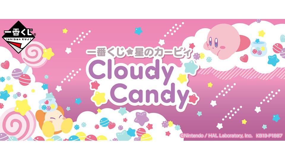 タイトーステーションで一番くじが買える! 一番くじ 星のカービィ Cloudy Candyが12月11日(水)より順次発売予定!