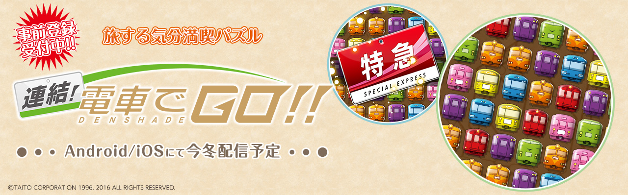 電車をつなげて消すパズル!アプリ版「連結!電車でGO!!」事前登録受付中!