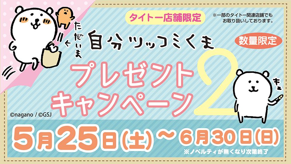 【タイトー店舗限定】「自分ツッコミくま」プレゼントキャンペーンを5月25日より開催!
