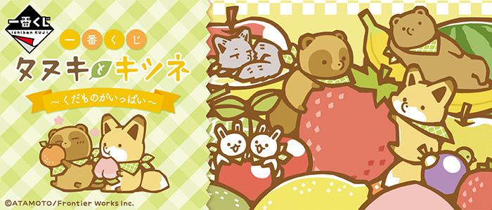 タイトーステーションで一番くじが買える! 一番くじ タヌキとキツネ~くだものがいっぱい~が1月11日(土)より順次発売予定!