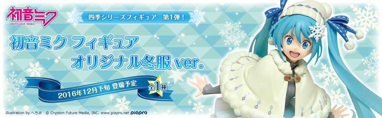 初音ミク 四季シリーズフィギュア 第1弾!オリジナル冬服ver.が12月下旬登場!