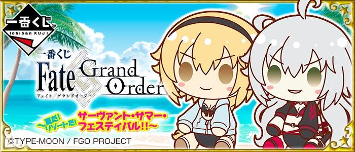タイトーステーションで一番くじが買える! 一番くじ Fate/Grand Order~夏だ!リゾートだ!サーヴァント・サマー・フェスティバル!!~が7月20日(土)より順次発売予定!