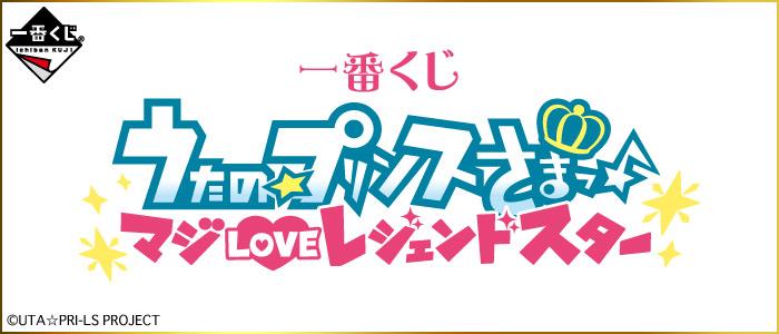 タイトーステーションで一番くじが買える!  一番くじ うたの☆プリンスさまっ♪ マジLOVEレジェンドスターが6月24日(土)より順次発売予定!