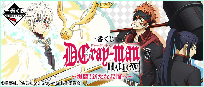 一番くじ D.Gray-man HALLOW~激闘!新たな局面へ~