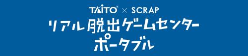 『リアル脱出ゲームセンターポータブル』が登場!