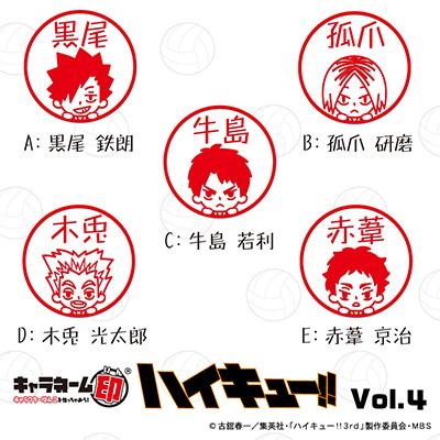 ハイキュー! キャラネーム印第4弾が楽天市場にて販売開始!