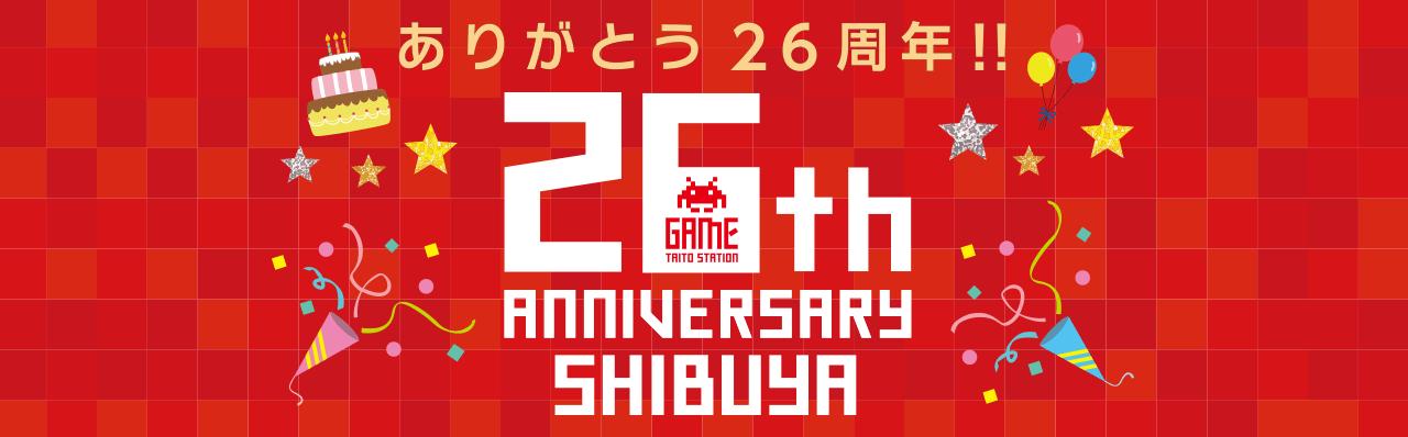「タイトーステーション 渋谷店」ありがとう26周年!!