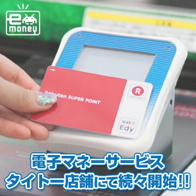 タイトー店舗にて電子マネーサービス続々開始!