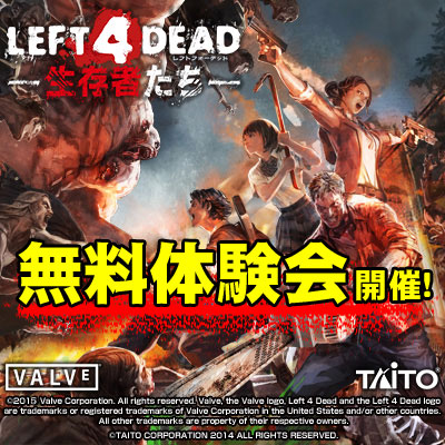 LEFT 4 DEAD -生存者たち- 無料体験会開催!