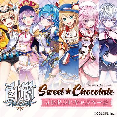 白猫プロジェクト Sweet☆Chocolate プレゼントキャンペーン!対象台500円投入でもれなくプレゼントがもらえる!