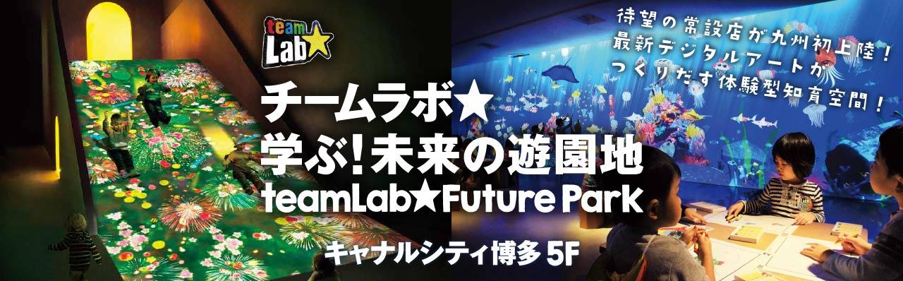 「チームラボ・学ぶ!未来の遊園地」キャナルシティ博多5F