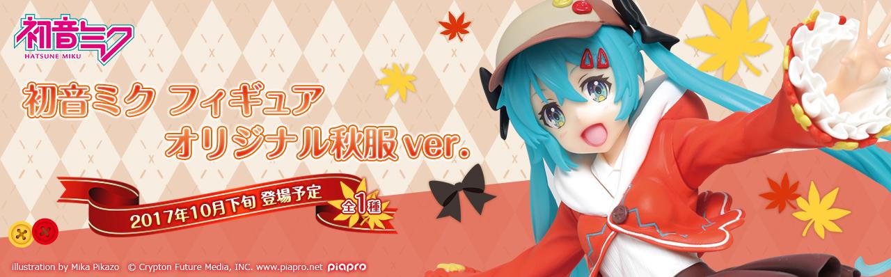 初音ミク 四季シリーズフィギュア 第3弾!オリジナル秋服ver.が10月下旬登場!