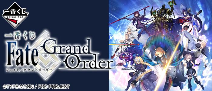 一番くじ Fate/Grand Order